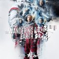 Wandering Earth.jpg
