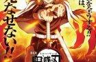 Kimetsu no Yaiba Movie- Mugen Ressha-hen - Japanese poster