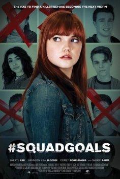 Squadgoals_2018.jpg